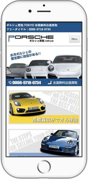 iPhone-porsche1
