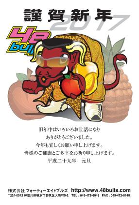 bulls年賀2017 [更新済み].eps