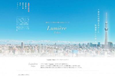lumieretokyo_lp02