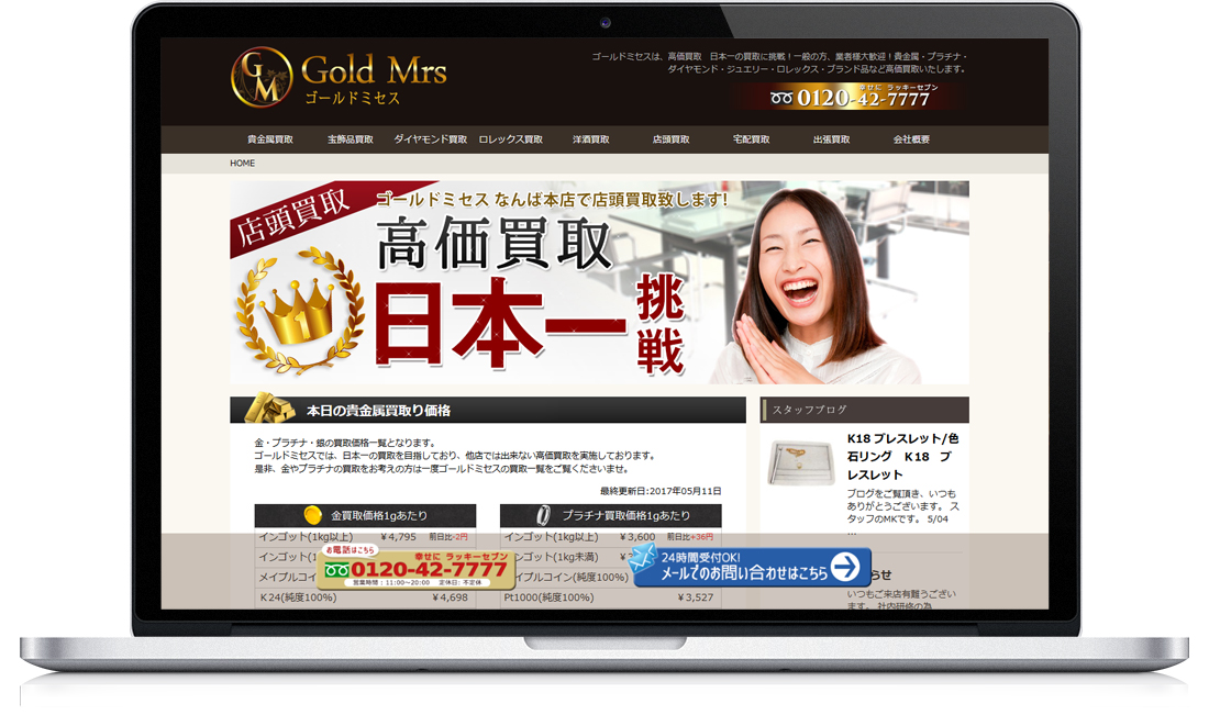macbook_goldmrs