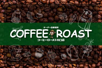 eyec_coffeerost_kawaguchi