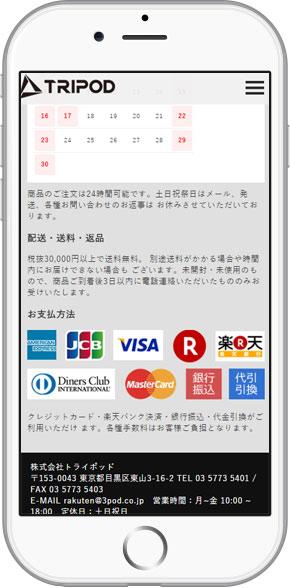 iPhone-tripod3