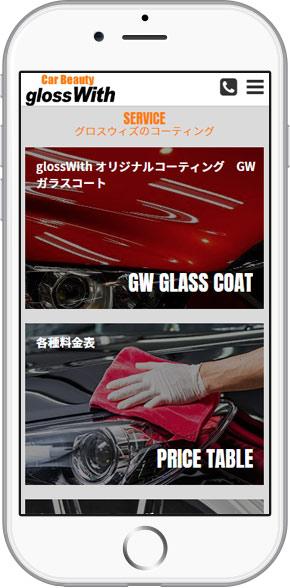 iPhone-gw