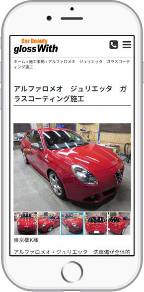 iPhone-gw2