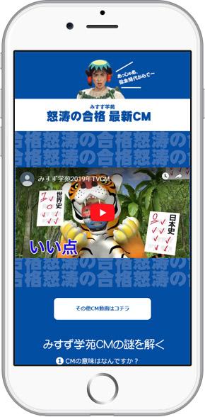 iPhone-misuzu2