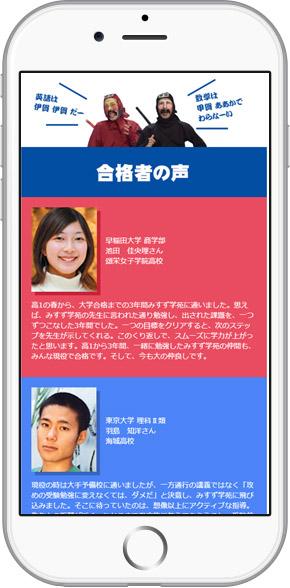 iPhone-misuzu3