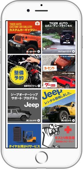 iPhone-tiger3