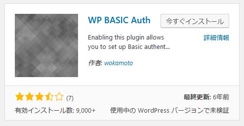 WP_BASIC_Auth